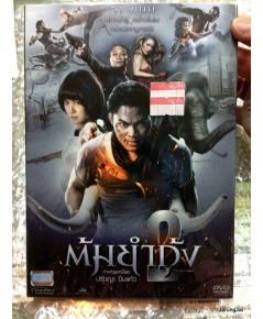 dvd ต้มยำกุ้ง 2-Tom-Yum-Goong 2 พากย์ไทย