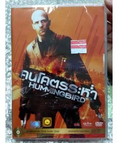 dvd Hummingbird - คนโคตรระห่ำ พากย์ไทยเท่านั้น