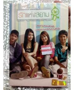 dvd รักแห่งสยาม - Love Of Siam
