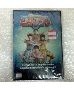 dvd ตั้งวง-Tang Wong
