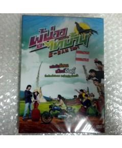 dvd ผู้บ่าวไทบ้าน อีสานอินดี้ -  E- San Indy