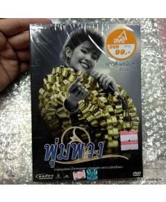 dvd พุ่มพวง (หนังพุ่มพวง)