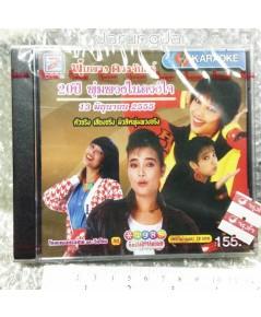 cd tl 20 ปี พุ่มพวงในดวงใจ 13 มิถุนายน 2555