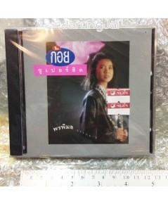 cd ก้อย พรพิมล ซุปเปอร์ฮิต
