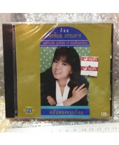 cd ก้อย พรพิมล รวมเพลงฮิต ชุดพิเศษ 14 เพลง
