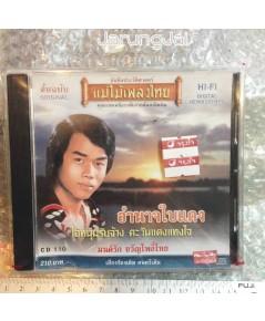 cd แม่ไม้เพลงไทย มนต์รัก ขวัญโพธิ์ไทย อำนาจใบแดง