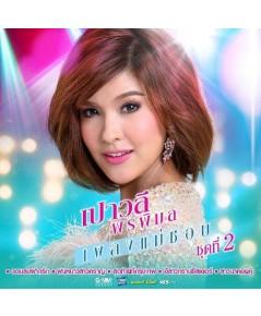 dvd mga เปาวลี พรพิมล เพลงแม่ชอบ ชุดที่ 2