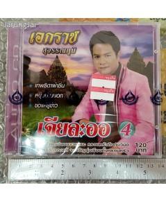 cd เอกราช สุวรรณภูมิ เจียละออ ชุด 4 / 4s
