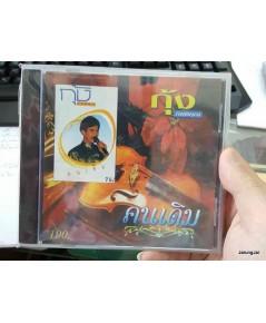 CD กุ้ง กิตติคุณ ชุด คนเดิม /imf