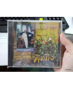 CD กุ้ง กิตติคุณ ชุด คิดถึง /imf