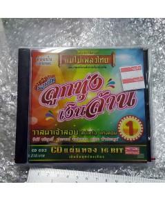 CD แม่ไม้เพลงไทย รวมฮิตลูกทุ่งเงินล้าน ชุด 1