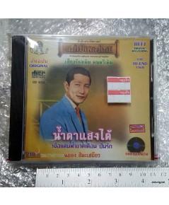 CD แม่ไม้เพลงไทย ฉลอง สิมะเสถียร ชุด น้ำตาแสงใต้