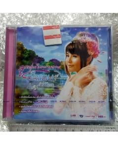 CD ตั๊กแตน ชลดา ลูกทุ่งกีต้าหวาน