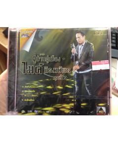 DVD ลูกทุ่งคู่บ้านคู่เมือง ไมค์ ภิรมย์พร ชุด 2