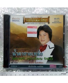 CD แม่ไม้เพลงไทย น้ำตาชายเหนือ คำภีร์ แสงทอง
