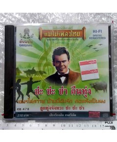 CD แม่ไม้เพลงไทย ช่ะ ช่ะ ช่า คืนทุ่ง ลูกทุ่งจังหวะช่ะ ช่ะ ช่า
