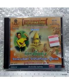 CD แม่ไม้เพลงไทย รำวงคืนทุ่ง ลูกทุ่งจังหวะรำวง