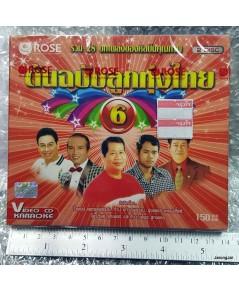 VCD รวม 28 เพลง ต้นฉบับลูกทุ่งไทย ชุด 6 /rose