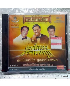 CD แม่ไม้เพลงไทย อันเป็นดวงใจ 40 ปีทอง ตรามงกุฏ