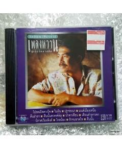 CD กิตติคุณ เชียรสงค์ เพลงหวานซูเปอร์คลาสสิค /nt.