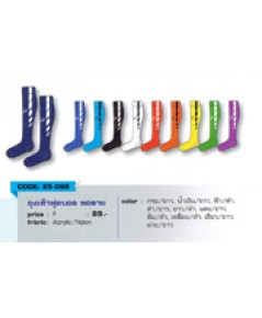 ถุงเท้าฟุตบอล ทอลาย code 25-098 สีขาวดำ