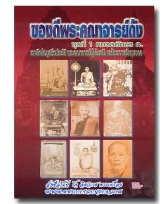 หนังสือของดีพระคณาจารย์ดัง ชุดที่ 1 หมวดอักษร ก สำนักพิมพ์คเณศ์พร