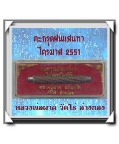 หลวงปู่ผาด วัดไร่ ตะกรุดฝนแสนห่า รุ่นแรก ไตรมาส พ.ศ.2551