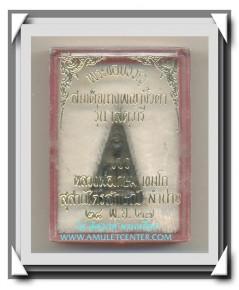 หลวงพ่อเกษม เขมโก นางพญาไม้งิ้วดําแกะ พิธีเสตุวารี 28 พย.2527 สวยแชมป์ กล่องเดิมจากวัด(4)