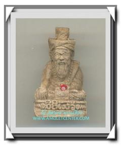 ฤาษีลอยองค์เนื้อว่าน108 โค๊ตแผ่นทองคำ หลวงปู่พรหมา สำนักวิปัสสนาสวนหินผานางคอย เสาร์ห้า พ.ศ.2537(4)