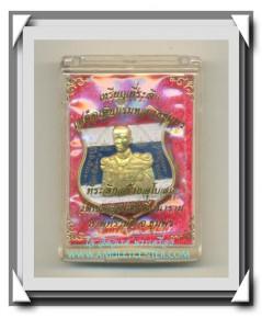 เหรียญเสด็จเตี่ย กรมหลวงชุมพร วัดเขตอุดมศักดิ์ ลงยาธงชาติ หาดทรายรี ชุมพร พ.ศ.2560