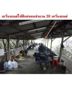 มีเครื่องยนต์ให้ฝึกจำนวน 30 เครื่องยนต์ให้ติดเครื่องยนต์ตัวต่อตัวฝึกเครื่องยนต์นั้นๆให้เก่งต่อเครื่อ