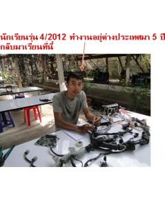 นักเรียนรุ่นที่ 4 ทำงานอยู่ต่างประเทศ 5 ปี สนใจมาเรียนสายไฟรถยนต์ในเมืองไทย