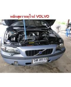 สอนการเปลี่ยนสายไฟรถ VOLVO ทั้งระบบทั้งคัน ตำแหน่งต่างๆของตัวถัง