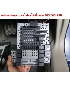 สอนการเปลี่ยนระบบไฟฟ้ารถยนต์ของVOLVO S60