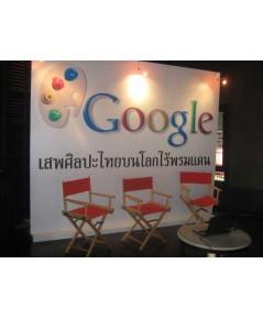 งานแถลงข่าว GOOGLE เสพศิลปะไทย ไร้พรมแดน  - JIM TOMSON HOUSE