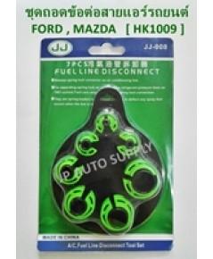 ชุดถอดข้อต่อสายแอร์รถยนต์ FORD , MAZDA