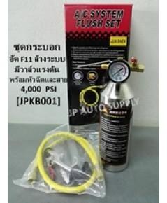 ชุดกระบอกอัด F11 ล้างระบบ 4,000 PSI พร้อมเกจ+สาย
