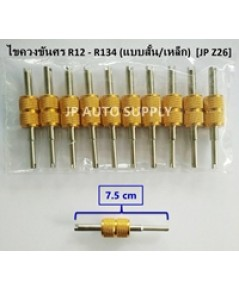 ไขควงขันศร R12 - R134  (แบบสั้น)