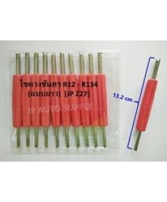 ไขควงขันศร R12 - R134  (แบบยาว)