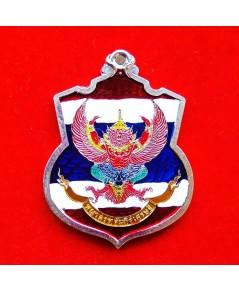 เหรียญพญาครุฑ รุ่นคัมภีร์เศรษฐี เนื้ออัลปาก้าลงยาลายสีธงชาติ หลวงปู่สอ วัดบ้านขาม ปี 2560 เลข 21