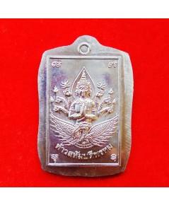 เลขสวย 21 เหรียญพระพรหม รุ่นแรก หลวงพ่อเพชร วัดไทรทอง เนื้ออัลปาก้าไม่ตัดปีก แจกกรรมการ ปี 2556