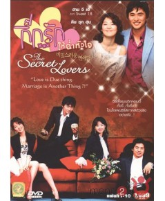 Secret Lovers กิ๊กรักให้ฉ่ำหัวใจ (DVD) พากย์ไทยจำนวน 4 แผ่นจบ*สกรีนทุกแผ่นค่ะ*
