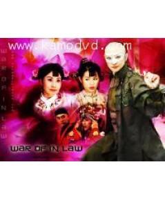 สะใภ้ป่วน ตำหนักรักอลวน Wars Of In Laws ดีวีดีพากย์ไทย 4 แผ่นจบ*สกรีนทุกแผ่น
