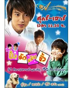 Hanazakarino Kimitachihe ปิ๊งรักสลับขั้ว ดีวีดี 3 แผ่นจบ บรรยายไทย *สกรีนทุกแผ่น