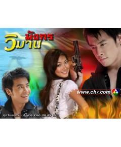 วิมานมังกร(ออย+เพนเค็ก) ละครไทย ดีวีดี 4 แผ่นจบ *สกรีนเต็มวงทุกแผ่น