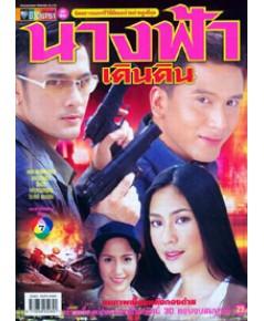 นางฟ้าเดินดิน ละครไทย ดีวีดี 3 แผ่นจบ*ป๋อ ณัฐวุฒิ+วรัทยา นิลคูหา