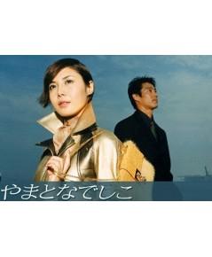 Yamato Nadeshiko (รวย..เท่..เก๋กว่านี้มีอีกมั๊ย) ดีวีดี พากษ์ไทย/บรรยายไทย 6 แผ่นจบ
