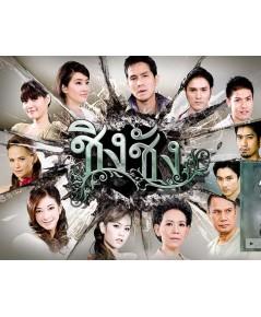 ชิงชัง ละครไทย 6 แผ่นจบ
