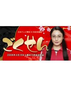 Gokusen 3 (ลูกสาวเจ้าพ่อขอเป็นครู ภาค 3 แด่ศิษย์แสบด้วยดวงใจ) DVD พากษ์ไทย 4 แผ่นจบ