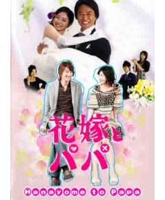 HanaYome To PaPa / ป๊ะป๋าคะ หนูอยากแต่งงาน DVD พากษ์ไทย 4 แผ่นจบ